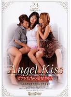 (48midv00010)[MIDV-010] Angel Kiss ビアンたちの愛情物語 ダウンロード