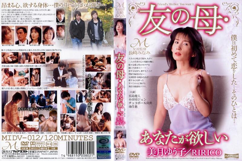 巨乳の熟女、美月ゆう子(長瀬優子)出演の無料動画像。友の母・あなたが欲しい