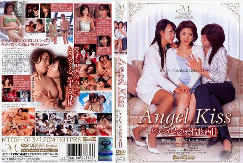 セレブの彼女、瀬名涼子出演の無料熟女動画像。Angel Kiss ビアンたちの愛情物語2