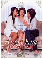 (48midv00013)[MIDV-013] Angel Kiss ビアンたちの愛情物語2 ダウンロード