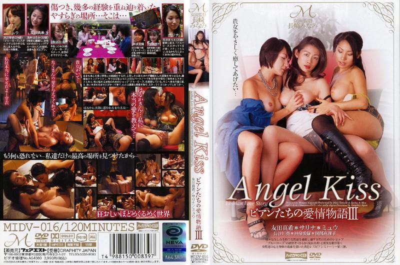 巨乳の人妻、SARINA出演の3P無料熟女動画像。Angel Kiss ビアンたちの愛情物語3