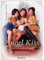 Angel Kiss ビアンたちの愛情物語3 ダウンロード