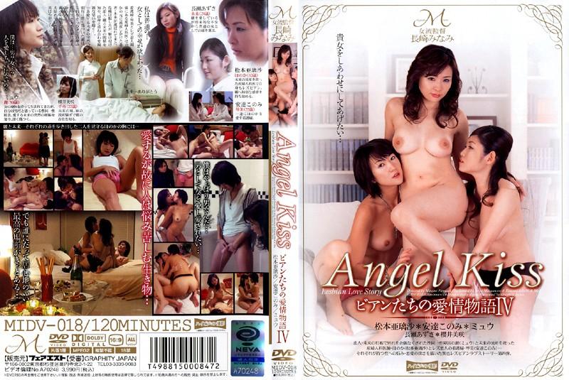 熟女、松本亜璃沙出演の4P無料動画像。Angel Kiss ビアンたちの愛情物語4