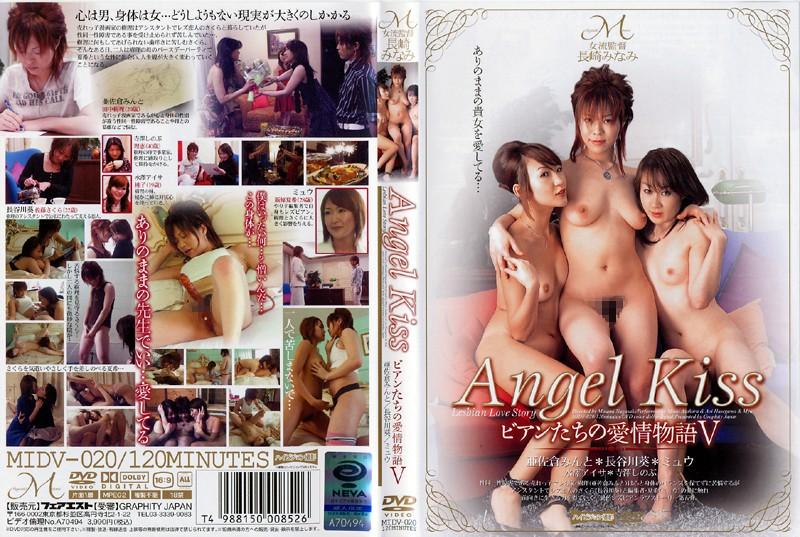 巨乳の彼女、亜佐倉みんと出演の無料熟女動画像。Angel Kiss ビアンたちの愛情物語5