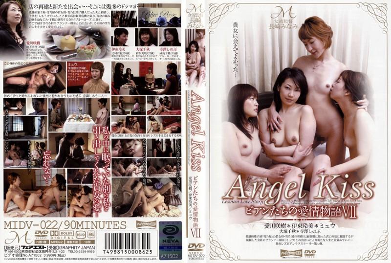 レズ、愛川咲樹出演の4P無料熟女動画像。Angel Kiss ビアンたちの愛情物語7