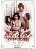 (48midv00022)[MIDV-022] Angel Kiss ビアンたちの愛情物語7 ダウンロード