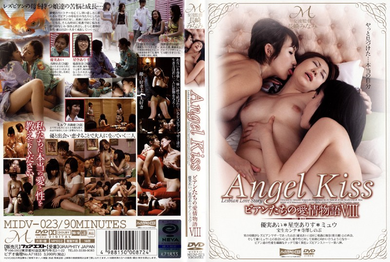 浴衣のレズ、ミュウ(夏目ミュウ、春川リサ、夏目衣織)出演の4P無料熟女動画像。Angel Kiss ビアンたちの愛情物語8