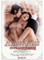 Angel Kiss ビアンたちの愛情物語8 ダウンロード