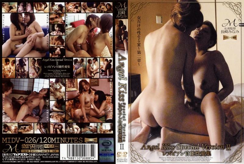 熟女の無料動画像。Angel Kiss Special Version レズビアン官能性愛集2