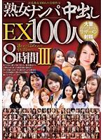 「熟女ナンパ」中出しEX 100人 8時間 III ダウンロード