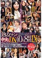 「熟女ナンパ」中出しDX 40人 8時間 9