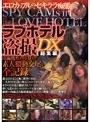 ラブホテル盗撮DX 【総集編】 エロカップルのセキララ痴態