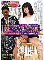 居酒屋ナンパ痴漢 2 ダウンロード