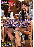居酒屋ナンパ痴漢 3 ダウンロード