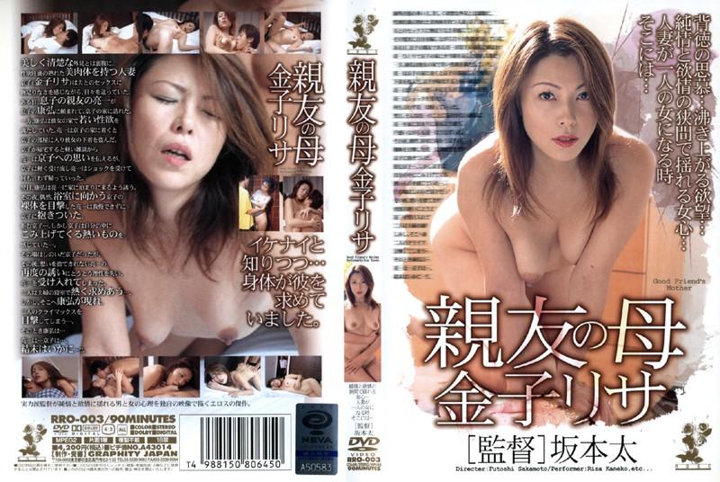 人妻、金子リサ出演のフェラ無料熟女動画像。親友の母 金子リサ