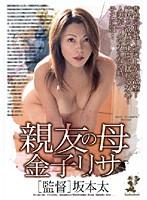(48sro003)[SRO-003] 親友の母 金子リサ ダウンロード