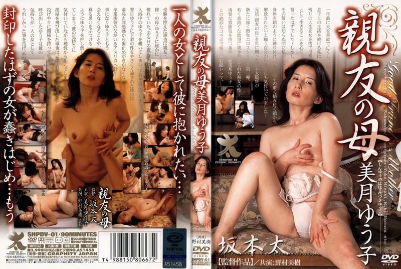 未亡人、美月ゆう子(長瀬優子)出演の無料熟女動画像。親友の母 美月ゆう子