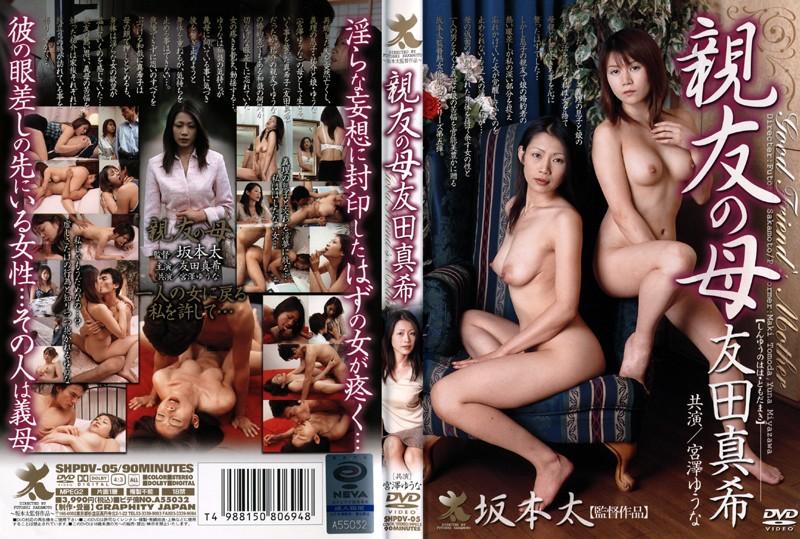 巨乳の熟女、友田真希出演の無料動画像。親友の母 友田真希