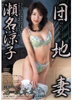 団地妻 瀬名涼子