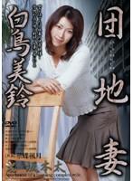 (48shpdv15)[SHPDV-015] 団地妻 白鳥美鈴 ダウンロード