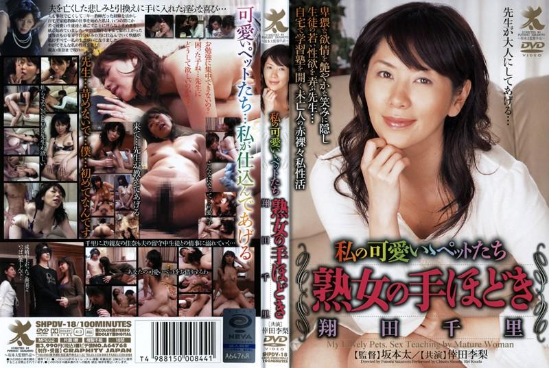 四十路の人妻、翔田千里出演の騎乗位無料動画像。熟女の手ほどき 翔田千里