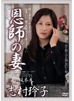 (48shpdv19)[SHPDV-019] 恩師の妻 志村玲子 ダウンロード