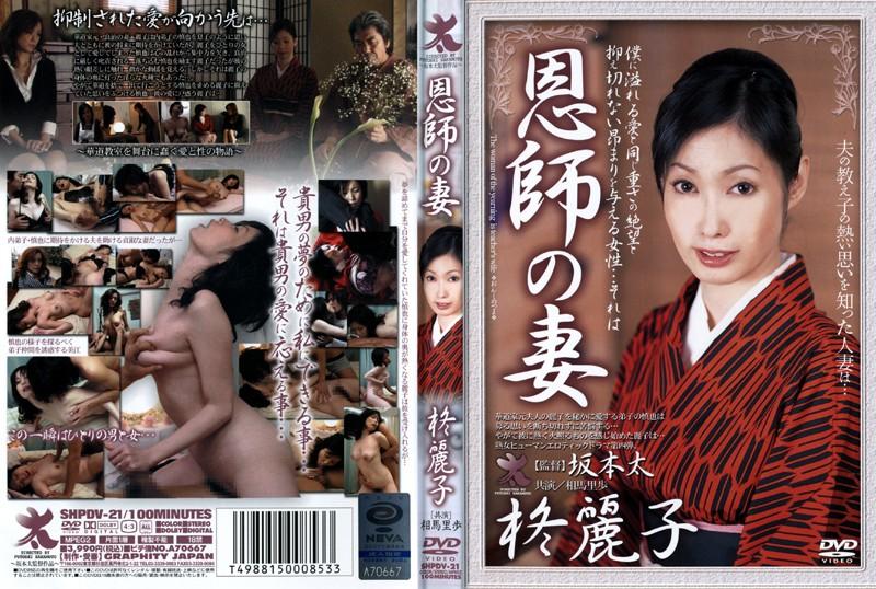 熟女、柊麗子出演の騎乗位無料動画像。恩師の妻 柊麗子