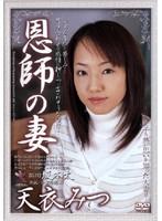 (48shpdv23)[SHPDV-023] 恩師の妻 天衣みつ ダウンロード