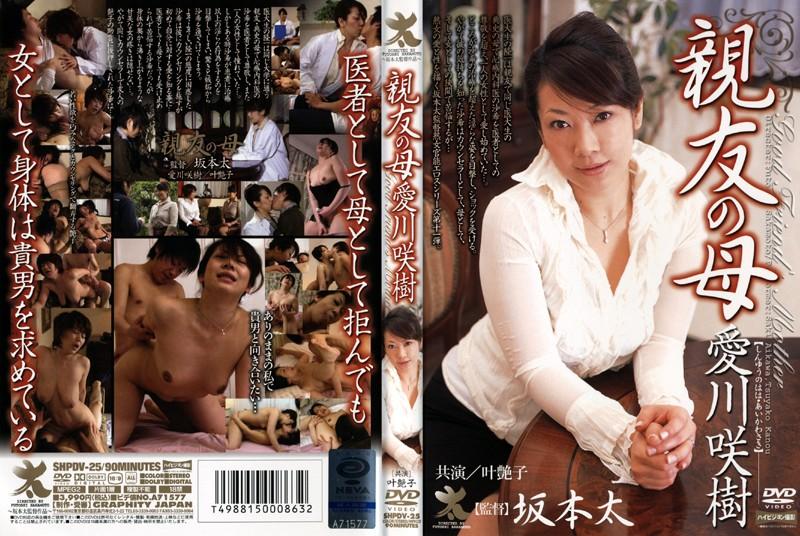 熟女、愛川咲樹出演のクンニ無料動画像。親友の母 愛川咲樹