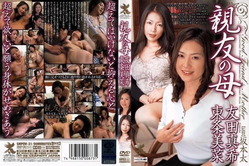 熟女、友田真希出演の騎乗位無料動画像。親友の母 友田真希・東条美菜