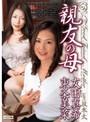 親友の母 友田真希・東条美菜