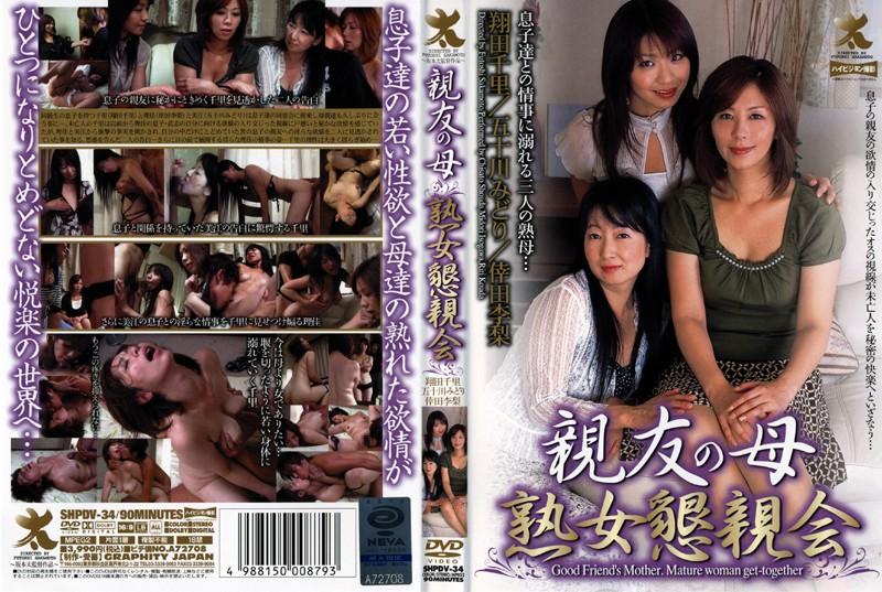 熟女、翔田千里出演の無料動画像。親友の母 熟女懇親会