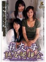 (48shpdv34)[SHPDV-034] 親友の母 熟女懇親会 ダウンロード