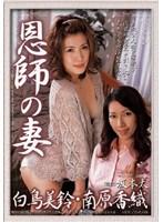 (48shpdv35)[SHPDV-035] 恩師の妻 白鳥美鈴・南原香織 ダウンロード