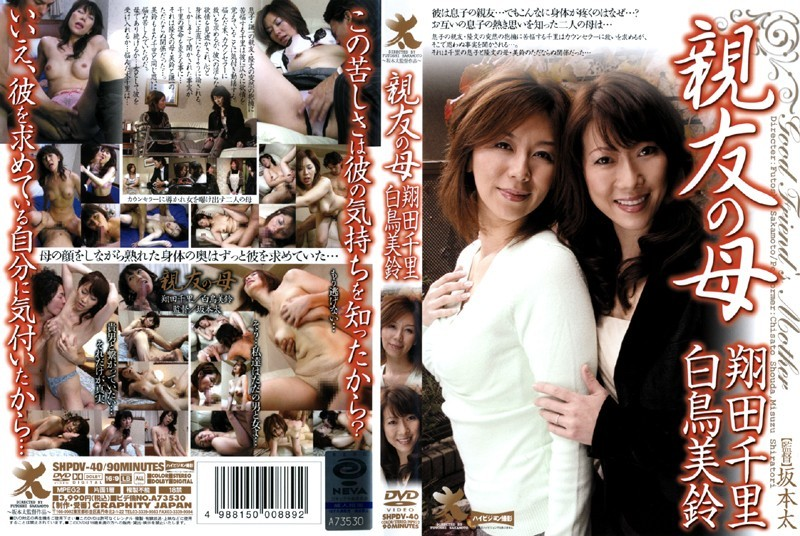 人妻、翔田千里出演の無料熟女動画像。親友の母 翔田千里・白鳥美鈴