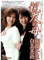 (48shpdv40)[SHPDV-040] 親友の母 翔田千里・白鳥美鈴 ダウンロード