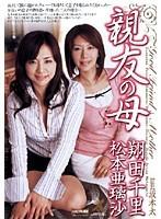 親友の母 翔田千里・松本亜璃沙