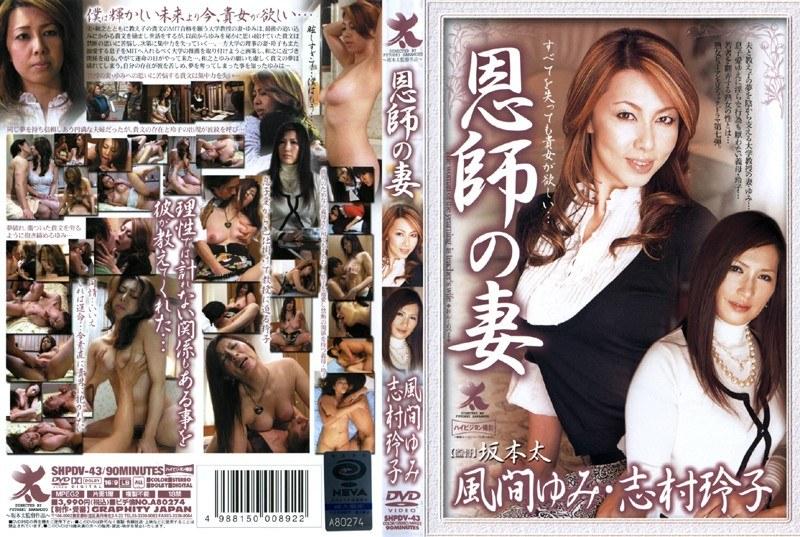 巨乳の人妻、風間ゆみ出演の騎乗位無料熟女動画像。恩師の妻 風間ゆみ・志村玲子