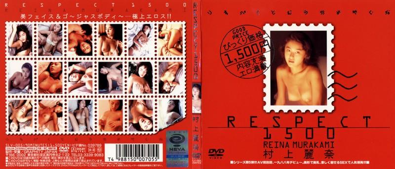 RESPECT 1500 村上麗奈