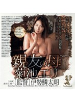 (48sro007)[SRO-007] 親友の母 菊池エリ ダウンロード