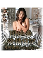 団地妻欲情日記 友田真希 ダウンロード