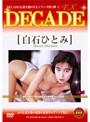 DECADE EX 1 白石ひとみ