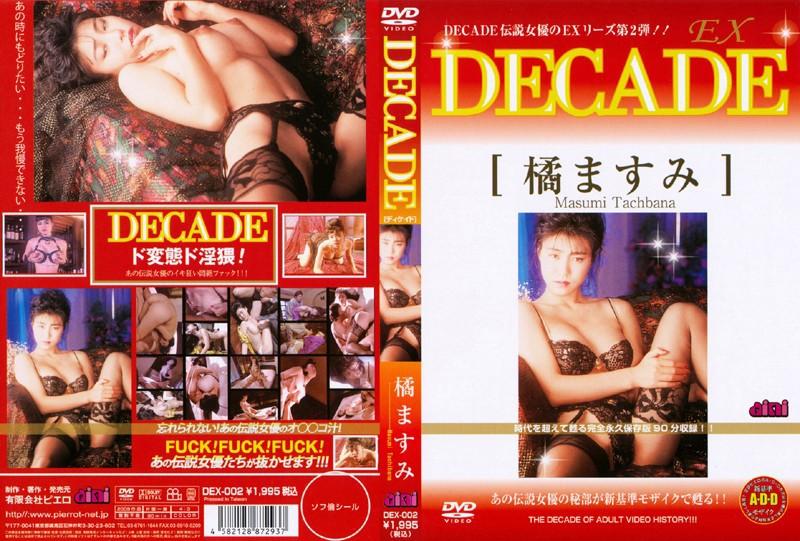 DECADE EX 2 橘ますみ