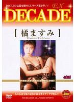 (497dex00002)[DEX-002] DECADE EX 2 橘ますみ ダウンロード