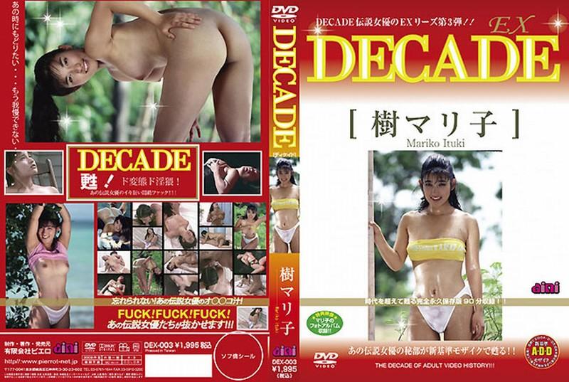 DECADE EX 3 樹まり子