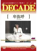 (497dex00005)[DEX-005] DECADE EX 5 卑弥呼 ダウンロード