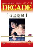 (497dex00007)[DEX-007] DECADE EX 7 冴島奈緒 ダウンロード