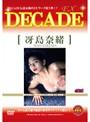 DECADE EX 7 冴島奈緒