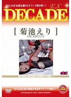 (497dex00009)[DEX-009] DECADE EX 9 菊池えり ダウンロード