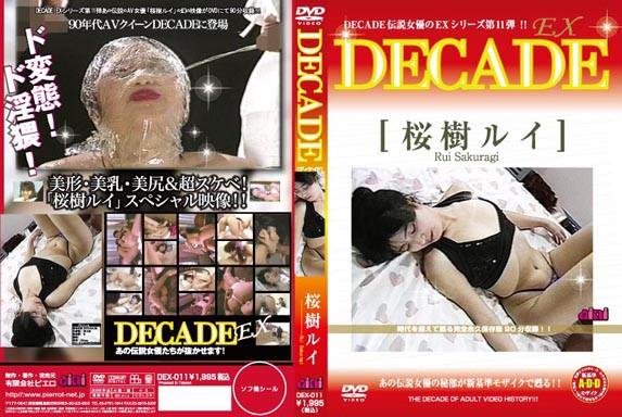 DECADE EX 11 桜樹ルイ